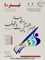 دهمین دوره جشنواره رسانه و نشریات دانشجویی