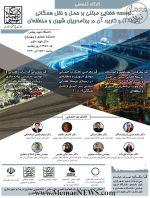 کارگاه توسعه فضایی مبتنی بر حمل و نقل و کاربرد آن در برنامه ریزی شهری و منطقه ای