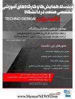 نشست «رابطه دو جانبه طراحی و معماری با نوروساینس» - دانشگاه تهران
