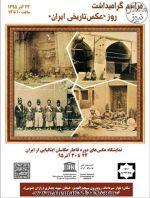 نمایشگاه عکس دوره قاجار عکاسان ایتالیایی از ایران