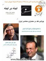بررسی «چرائی نقد در معماری معاصر ایران» در برنامه «سفید» شبکه آموزش - امشب