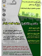 سمینار «مهندسی ساختمان با رویکرد توسعه پایدار» - نوشهر