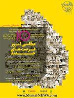 تور عکاسی «قلب تهران» با محوریت بناهای تاریخی