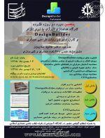 پنجمین دوره کارگاه مدلسازی انرژی با نرم افزار DesignBuilder؛ دانشگاه علم و صنعت