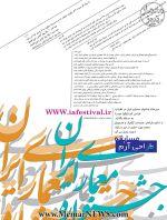 آخرین مهلت مسابقه طراحی آرم (لوگو) جشنواره معماری ایران