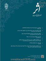 فصلنامه علمی فنی هنری اثر، شماره ۷۳، تابستان ۱۳۹۵