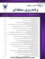 فصلنامه علمی – پژوهشی برنامه ریزی منطقه ای، شماره ۲۳، پاییز ۱۳۹۵
