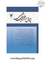فصلنامه علمی-پژوهشی «پژوهش و برنامه ریزی شهری»،شماره ۲۶، پاییز ۱۳۹۵