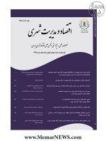 فصلنامه علمی – پژوهشی اقتصاد و مدیریت شهری، شماره ۱۶، پاییز ۱۳۹۵