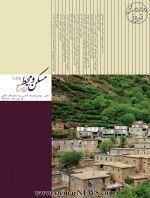 فصلنامه علمی – پژوهشی مسکن و محیط روستا، شماره ۱۵۵، پاییز ۱۳۹۵-