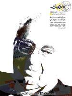 فصلنامه آنلاین تخصصی معماری مهراز، شماره ۶، زمستان ۹۵-