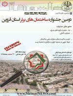 فراخوان دومین جشنواره ساختمان های برتر استان قزوین