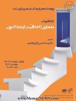 کارگاه آموزشی «معماری؛ اخلاقیت: اینجا، اکنون» - فرهنگستان هنر