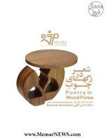 نمایشگاه «شعر در رگهای چوب»