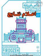 اسامی نفرات برتر هفتمین جشنواره ملی عکس فیروزه تبریز