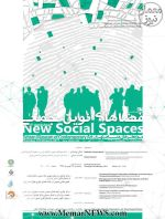 «فضاهای نوین جمعی»؛ نهمین کارگاه مطالعات عالی پدیدارشناسی منظر شهری
