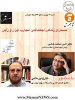بررسی «مسکن و زندگی اجتماعی؛ تجارب ایران و ژاپن» در برنامه «سفید» شبکه آموزش