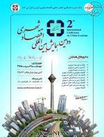 دومین همایش بین المللی اقتصاد شهری