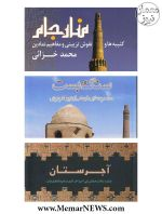 معرفی سه کتاب در حوزه آجر و آجرکاری در هنر و معماری ایران