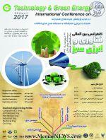 کنفرانس بین المللی فناوری و انرژی سبز با محوریت «مهندسی معماری»