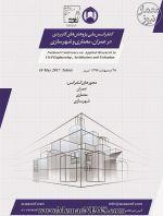 کنفرانس ملی پژوهش های کاربردی در عمران، معماری و شهرسازی