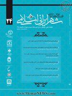 فصلنامه علمی پژوهشی مطالعات شهر ایرانی اسلامی، شماره ۲۴، تابستان ۱۳۹۵-