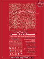همایش بازخوانی تفکر و تجربه شهرهای جدید در ایران
