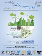 همایش ملی توسعه پایدار و مدیریت شهری با رویکرد آرامش شهروندی