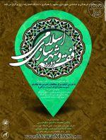 کارگاه آموزشی فقه و شهرسازی اسلامی - مشهد