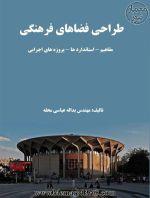 انتشار کتاب «طراحی فضاهای فرهنگی؛ مفاهیم، استانداردها، پروژه های اجرایی»