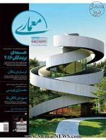 فصلنامه همشهری معماری، شماره ۳۳، دی و بهمن ۹۵