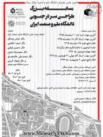 فراخوان مسابقه طراحی سردر جنوبی دانشگاه علم و صنعت ایران