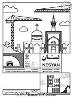 نمایش فیلم مستند «نسیان» در موزهی هنرهای معاصر تهران