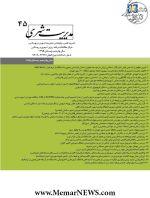 نشریه علمی پژوهشی مدیریت شهری، شماره ۴۵، زمستان ۱۳۹۵-