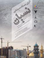 نمایش فیلم مستند «نسیان» - دانشگاه آزاد اسلامی واحد مشهد
