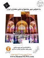جشنواره ملی معماری ایران؛ موضوع برنامه «سفید» شبکه آموزش