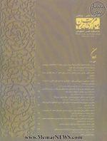 دوفصلنامه علمی-پژوهشی مرمت و معماری ایران، شماره ۱۲، پاییز و زمستان ۱۳۹۵