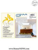 دوهفته نامه «طراح امروز»، شماره ۱۵، نیمه دوم اسفند ماه ۱۳۹۵