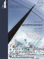 چهارمین کنفرانس بین المللی عمران، معماری و توسعه اقتصاد شهری