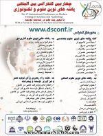 چهارمین کنفرانس بین المللی یافته های نوین علوم و تکنولوژی