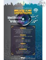 مروری بر مسابقه عکاسی «هویت در معماری»