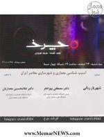 بررسی «آسیب شناسی معماری و شهرسازی معاصر ایران»؛ برنامه چرخ شبکه چهار سیما