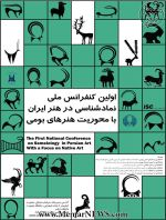 کنفرانس ملی نماد شناسی در هنر ایران، با محوریت نمادهای بومی