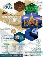 سومین کنفرانس بین المللی پژوهش در علوم و مهندسی - بانکوک