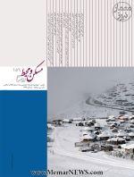 فصلنامه علمی – پژوهشی مسکن و محیط روستا، شماره ۱۵۶، زمستان ۱۳۹۵-