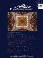 دوفصلنامه علمی ـ پژوهشی مطالعات معماری ایران، شماره ۱۰، پاییز و زمستان ۱۳۹۵-