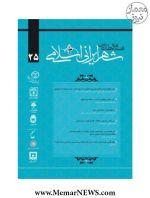 فصلنامه علمی پژوهشی مطالعات شهر ایرانی اسلامی، شماره ۲۵، پاییز ۱۳۹۵
