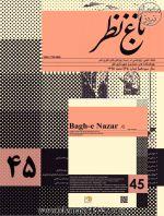 نشریه باغ نظر، شماره ۴۵، اسفند ۱۳۹۵-