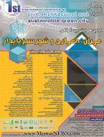 همایش بین المللی عمران، معماری و شهر سبز پایدار