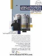 جشنواره ملی عکس موبایل ساختمان ایمن